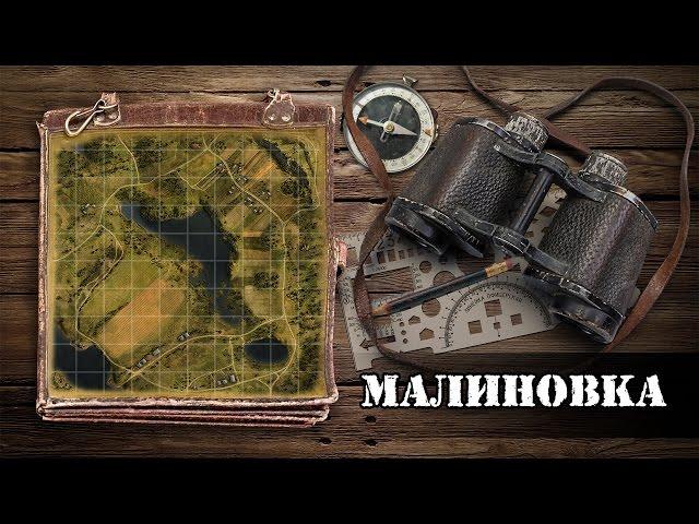 Обзор карты Малиновка от jmr WoT в World of Tanks (0.9.9)