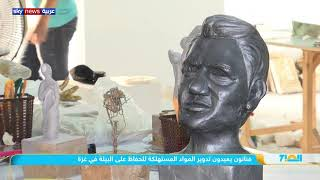 شبان في غزة يصنعون أعمالا فنية...