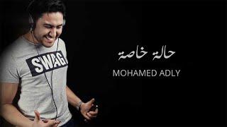Mohamed Adly - Hala Khassa (Official Music Video) | (محمد عدلي - حالة خاصة (فيديو كليب