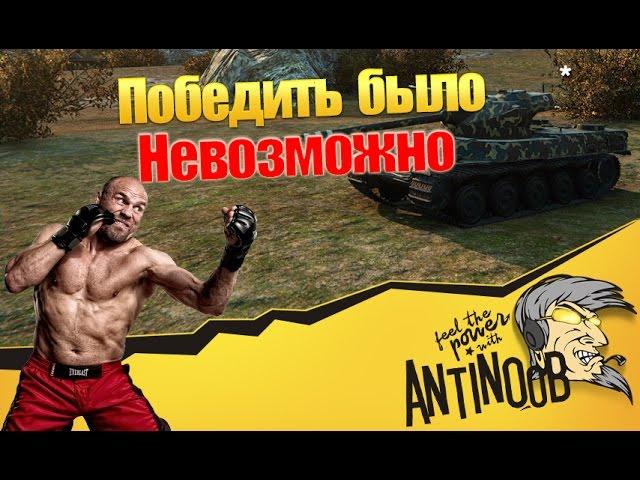 Эпичный бой на тяжелом танке АМХ 50 100 от AnTiNooB в WoT (0.9.10)