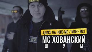 """""""МС ХОВАНСКИЙ"""" - """"ШУМ"""" Скачать клип, смотреть клип, скачать песню"""
