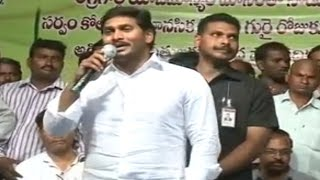 YS Jagan Says Will Give 10 Lakhs Compensation to Agrigold ..