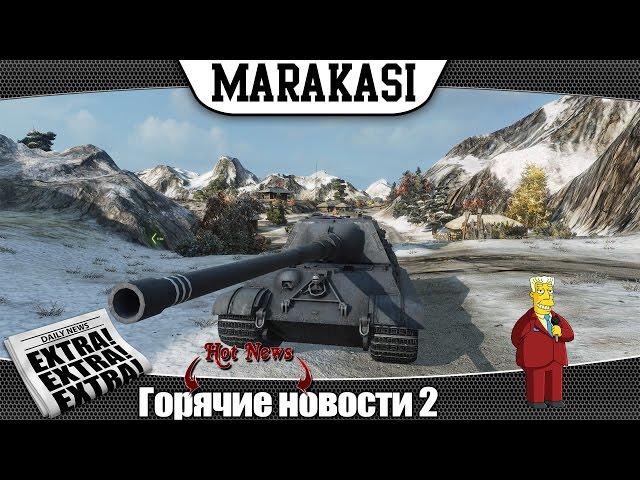 World of Tanks горячие новости 2 нерф обзора танко