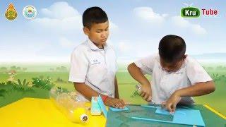 การทำจรวดขวดน้ำ (Water Rocket) โรงเรียนวัดบัวขวัญ จ. ปทุมธานี