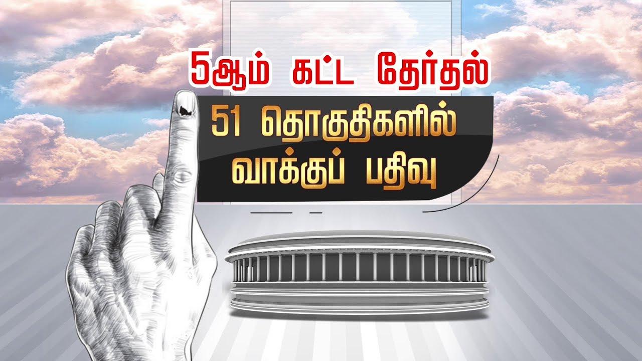 5 வது கட்ட மக்களவை தேர்தல் : இரவு 7 மணி நிலவரப்படி 62.56% வாக்குகள் பதிவு