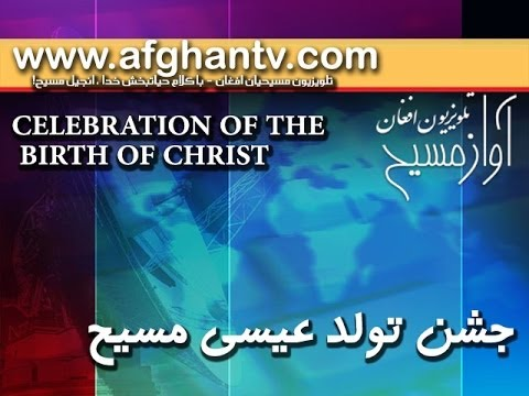 Celebration of The Birth of Christ - جشن تولد عیسی مسیح