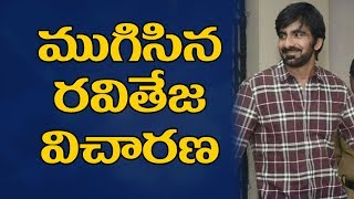 Ravi Teja leaves SIT office as interrogation ends..