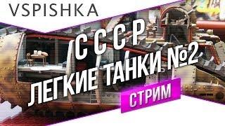 #Танк-о-Смотр - СССР [Легкие танки 2] со Вспышкой