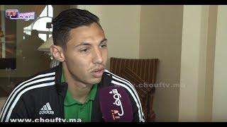 بالفيديو..حارس المنتخب المغربي يطلب الدعم من الجماهير المغربية |