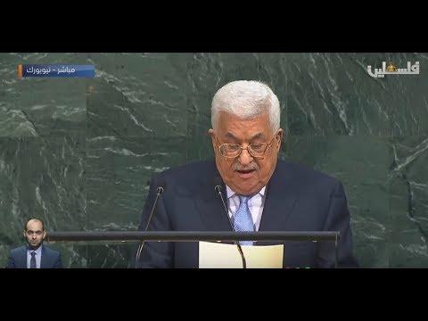 الرئيس في خطاب تاريخي أمام الأمم المتحدة: لن نقف مكتوفي الأيدي أمام الخطر الذي يتهدد حل الدولتين ويستهدف وجودنا ويتهدد السلام والأمن في منطقتنا والعالم