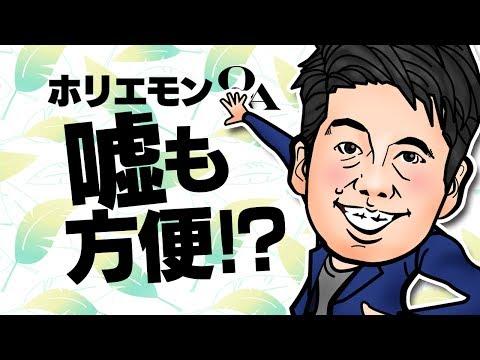堀江貴文(@takapon_jp)のQ&A vol...