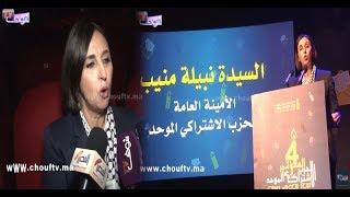 نبيلة منيب..مؤتمر حزب الاشتراكي الموحد محطة نضالية تحت عنوان التغيير  