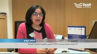 المغرب: 37 هيئة محلية ودولية و 4000 شخص يراقبون انتخابات الجمعة |