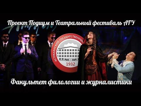 Женитьба Фигаро. Факультет филологии и журналистики. Подиум и Театральный фестиваль АГУ 2014.