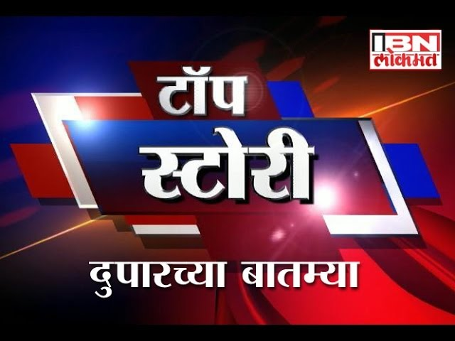 IBN Lokmat Top Stories (Afternoon) 12 December 2013