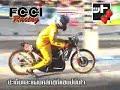 Fcci Dragbike Hotshot 20
