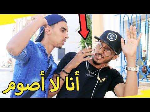 مغربي يفطر و يدخن في رمضان