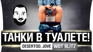 Танки в туалете - WoT Blitz / DeSeRtod и Jove
