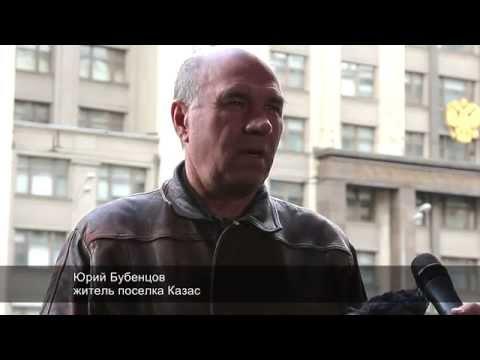 Мысковчане в Государственной Думе