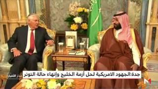 جدة .. الجهود الأمريكية لحل أزمة الخليج و إنهاء حالة التوتر |