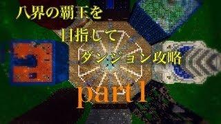 【マインクラフトPE実況】八界の覇王を目指してダンジョン攻略 part1