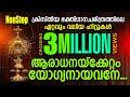 Christian devotional songs Malayalam/Malayalam christian devotional songs