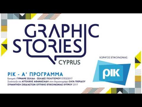 RIK Radio Program A' | Graphic Stories Cyprus in Olga Pieridou - Interview [07.03.2016]