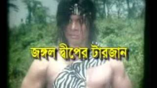 Bangla New Movie Jungle Diper Tarzan Official Trailer