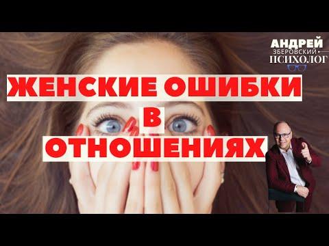 Женские ошибки в отношениях/ Советы психолога/ Зберовский
