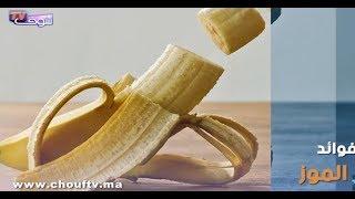 واش فراسك..هاشنو كايوقع لجسم الإنسان في حال تناول الموز   |   واش فراسك