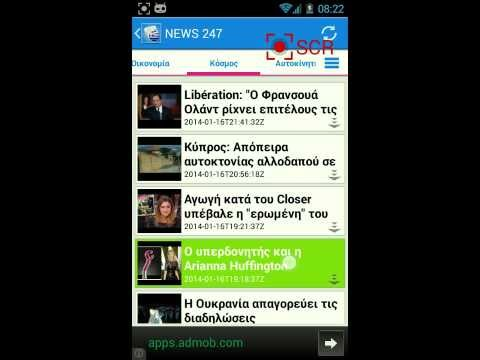 Greece News - Free news & RSS reader for Greek on Android