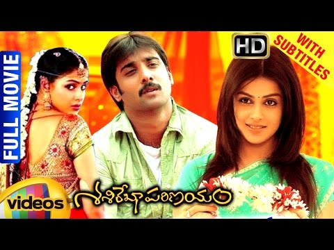 Sasirekha Parinayam Full Movie | Genelia D'Souza | Tarun | Krishna Vamsi