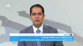 فضيحة النفايات المغربية على قناة ألمانية |