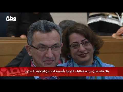 بنك فلسطين يرعى فعاليات التوعية بأهمية الحد من الإصابة بالسكري