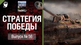 Стратегия победы №56 - обзор боя от TheDRZJ