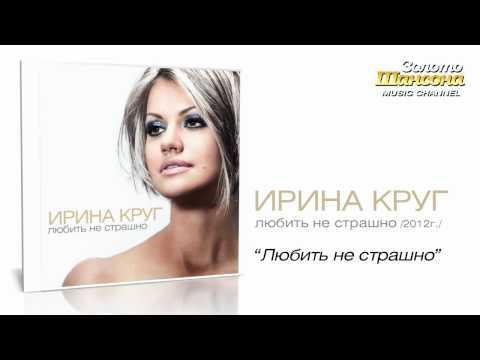 Клипы Ирина Круг - Любить не страшно смотреть клипы