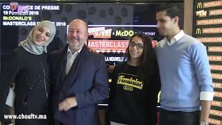 بالفيديو..للسنة الثانية على التوالي..ماكدونالدز المغرب تدعم الكوميديين الشباب    |   مال و أعمال