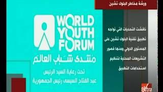 تعرف على أبرز ورش وجلسات منتدى شباب العالم