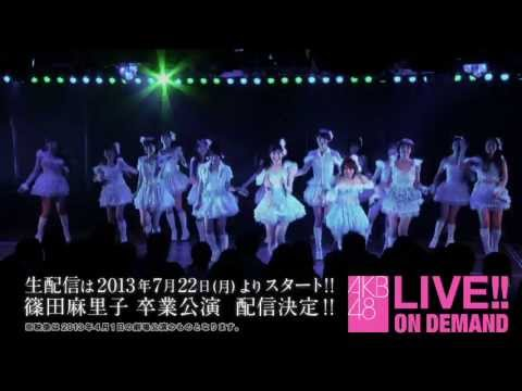 AKB48劇場公演 生配信開始のお知らせ / AKB48 [公式]
