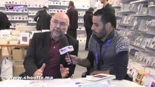 يوميات معرض الكتاب : هذا ما تُقدمه دور النشر المغربية بالمعرض  