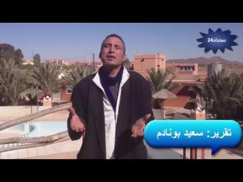 """الاحتفالات برأس السنة الامازيغية 2967 """"التقويم الامازيغي""""، فيديو من أرشيف تنجداد24"""