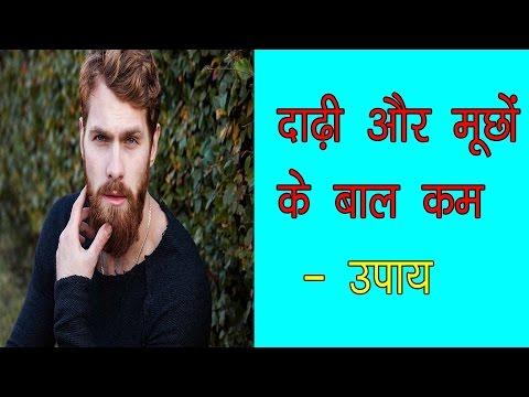 दाढ़ी मूछ बढ़ाने के तरीके - Dadhi much badhane ke tarike