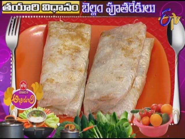 Bellam Pootharekulu