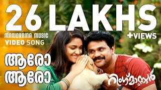Ring Master - Malayalam Movie 2014