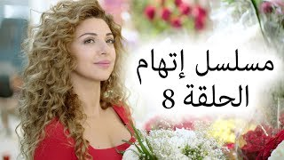 Episode 8 Itiham Series - مسلسل اتهام الحلقة 8