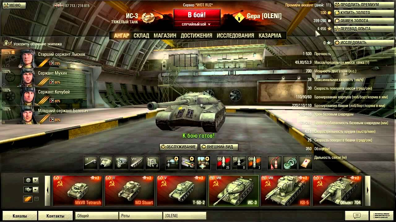 Сайт обзор world of tanks