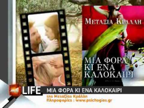 Εκδόσεις ΨΥΧΟΓΙΟΣ-Μια φορά κι ένα καλοκαίρι-ANT1 LIFE