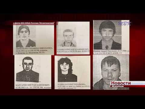 МО МВД России «Искитимский» просит граждан помочь в розыске преступников
