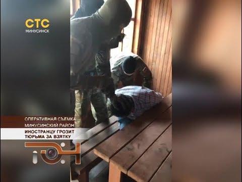 Иностранцу грозит тюрьма за взятку
