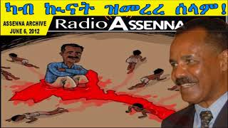 <VOICE OF ASSENNA: The Deceiving `Peace` in Eritrea -ካብ ኲናት ዝመረረ ሰላም - ብ ኣማኑኤል ኢያሱ-ሰነ 2012